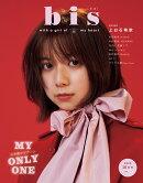 【楽天ブックス限定特典付き】bis(ビス) 2020年 10月号 [雑誌]