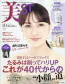 付録違い版増刊 美ST (ビスト) 2020年 10月号 [雑誌]