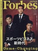 フォーブスジャパン 2020年 10月号 [雑誌]