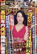 アサヒ芸能 2020年 10/22号 [雑誌]