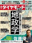 週刊ダイヤモンド 2020年 10/17号 [雑誌] (日本企業は逃げられない 超・地政学)
