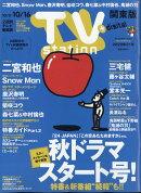 TV station (テレビステーション) 関東版 2020年 10/3号 [雑誌]