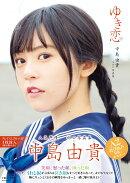 中島由貴1st写真集『ゆき恋』