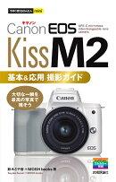 今すぐ使えるかんたんmini Canon EOS Kiss M2 基本&応用撮影ガイド