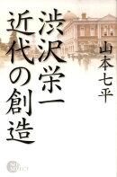 渋沢栄一近代の創造