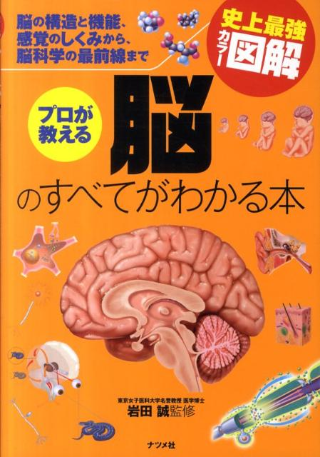 プロが教える脳のすべてがわかる本 脳の構造と機能、感覚のしくみから、脳科学の最前線ま [ 岩田誠 ]
