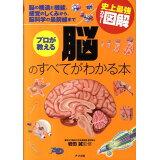 プロが教える脳のすべてがわかる本