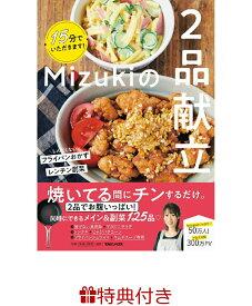 【特典】15分でいただきます!Mizukiの2品献立(2品献立カレンダー ☆書き込み欄付き☆) しんどくない フライパンおかずとレンチン副菜 [ Mizuki ]