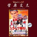 東映傑作シリーズ 菅原文太 vol.6 オリジナルサウンドトラック ベストコレクション