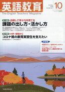 英語教育 2020年 10月号 [雑誌]