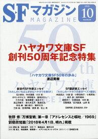 S-Fマガジン 2020年 10月号 [雑誌]