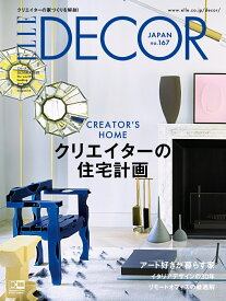 ELLE DECOR (エル・デコ) 2020年10月号 [雑誌]
