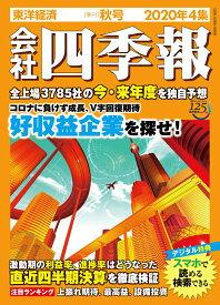 会社四季報 2020年4集・秋号 [雑誌]
