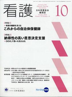 看護 2020年 10月号 [雑誌]