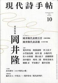 現代詩手帖 2020年 10月号 [雑誌]