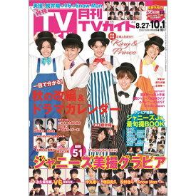 月刊 TVガイド関東版 2020年 10月号 [雑誌]