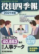 東洋経済別冊 2020年 10月号 [雑誌]