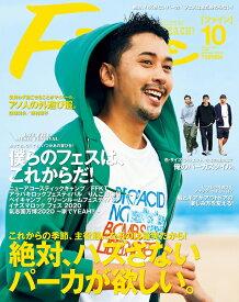 FINE (ファイン) 2020年 10月号 [雑誌]