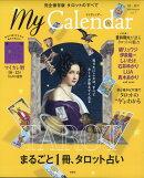 My Calendar(マイカレンダー) 2020年 10月号 [雑誌]