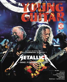 YOUNG GUITAR (ヤング・ギター) 2020年 10月号 [雑誌]