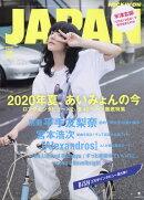 ROCKIN'ON JAPAN (ロッキング・オン・ジャパン) 2020年 10月号 [雑誌]