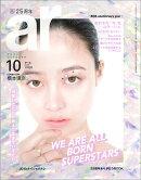 ar (アール) 2020年 10月号 [雑誌]