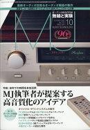 MJ無線と実験 2020年 10月号 [雑誌]