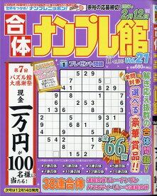合体ナンプレ 2020年 10月号 [雑誌]