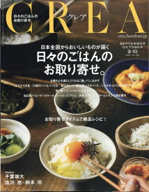 CREA (クレア) 2020年 10月号 [雑誌]