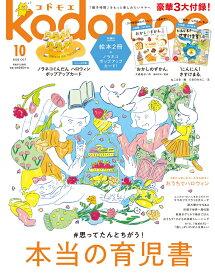 kodomoe (コドモエ) 2020年 10月号 [雑誌]