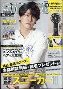 smart (スマート) 2020年 10月号 [雑誌]