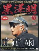 隔週刊 黒澤明DVDコレクション 2020年 10/4号 [雑誌]