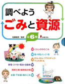 調べようごみと資源(図書館用)(全6巻セット)