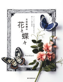 立体刺繍の花と蝶々 フェルトと刺繍糸で作る、美しい24の風景 [ PieniSieni ]