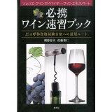 必携ワイン速習ブック