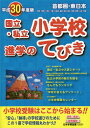 首都圏・東日本国立・私立小学校進学のてびき(平成30年度版)