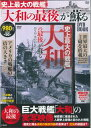 DVD>史上最大の戦艦「大和の最後」が蘇るDVD BOOK (<DVD>)