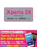 Xperia Z4 Perfect Manual