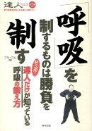 達人シリーズ(第12巻)