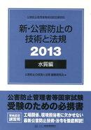新・公害防止の技術と法規(2013 水質編)