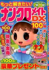 もっと解きたい!ナンクロメイトDX特選100問(Vol.7) (SUN-MAGAZINE MOOK)