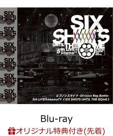 【楽天ブックス限定先着特典】ヒプノシスマイク -Division Rap Battle- 5th LIVE@AbemaTV《SIX SHOTS UNTIL THE DOME》(トールサイズステッカー どついたれ本舗 ver.)【Blu-ray】 [ (V.A.) ]