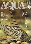 月刊 AQUA LIFE (アクアライフ) 2020年 10月号 [雑誌]