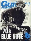 Guitar magazine (ギター・マガジン) 2020年 10月号 [雑誌]