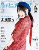 声優アニメディア 2020年 10月号 [雑誌]
