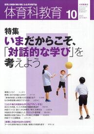 体育科教育 2020年 10月号 [雑誌]