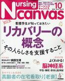 Nursing Canvas (ナーシング・キャンバス) 2020年 10月号 [雑誌]