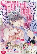 無敵恋愛 Sgirl (エスガール) 2020年 10月号 [雑誌]