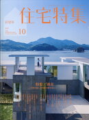 新建築 住宅特集 2020年 10月号 [雑誌]