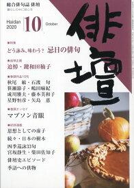 俳壇 2020年 10月号 [雑誌]